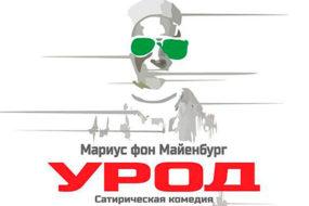 Гомельский молодежный театр готовит сатирическую комедию «Урод»