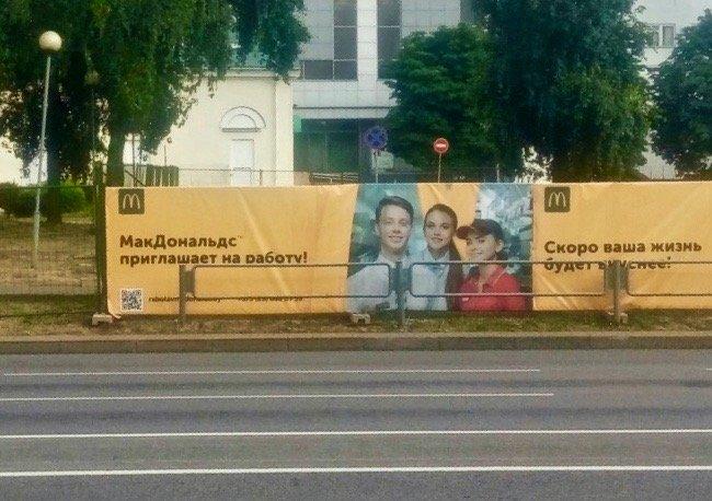 «МакДональдс» в Гомеле