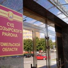 Мошенники из Калинкович получили 26 лет на всех