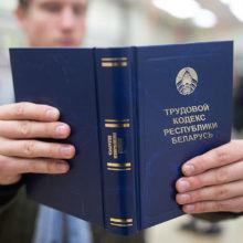 Лукашенко подписал новый Трудовой кодекс