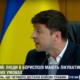 «Выйди отсюда, разбойник»: Зеленский устроил скандал