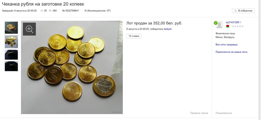 Белорусскую монету