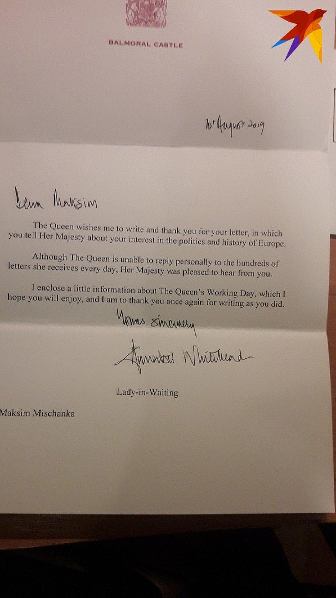 Это письмо - от британской королевы