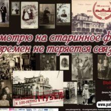 Во дворце Румянцевых и Паскевичей откроется выставка старинных фотографий