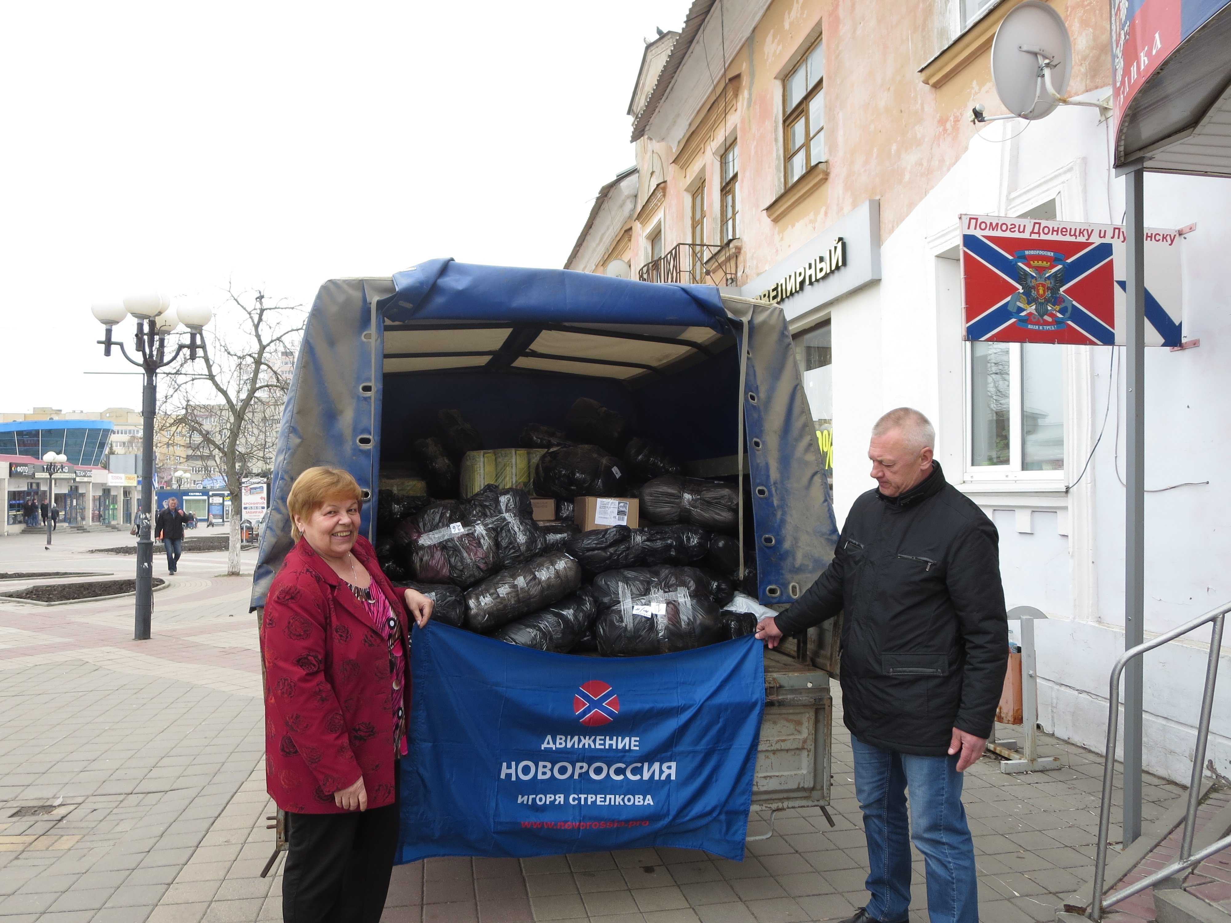 Общественное движение «Новороссия»