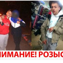 Мозырская милиция разыскивает 17-летнего подростка