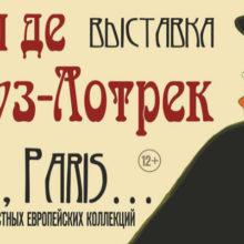 Ощутить атмосферу Парижа конца XIX века предлагает выставка в Гомеле