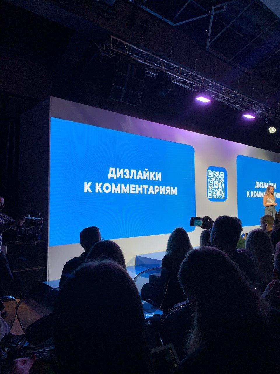 дизлайки ВКонтакте