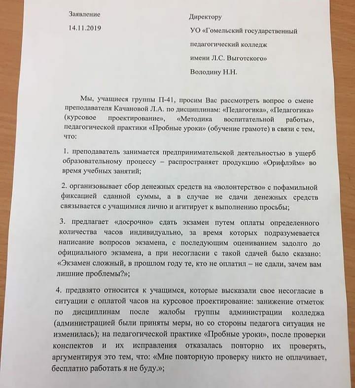 скандал в Выготского