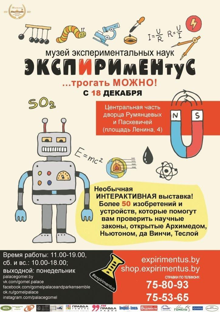 выставка «ЭКСПИРИмЕНтуС»