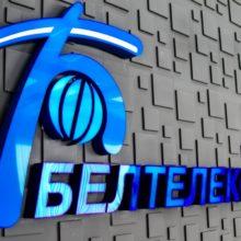 «Белтелеком» поднимет тарифы на некоторые услуги