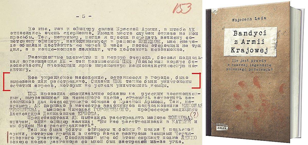 Скан советского документа, который вызвал возмущение в Польше, и книга Войцеха Лады «Бандиты из АК»