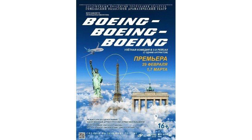 "комедия ""Boeing-Boeing-Boeing"""