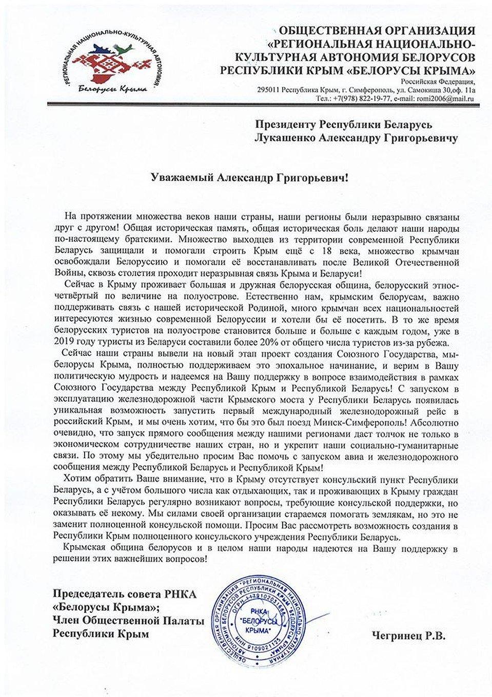 Белорусы Крыма