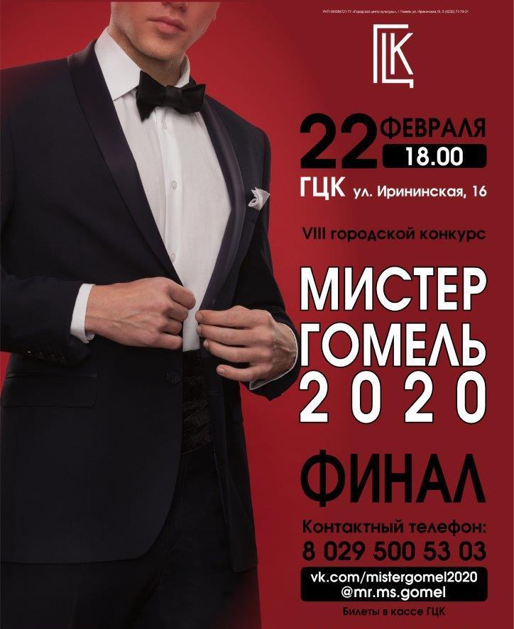 «Мистер Гомель-2020»