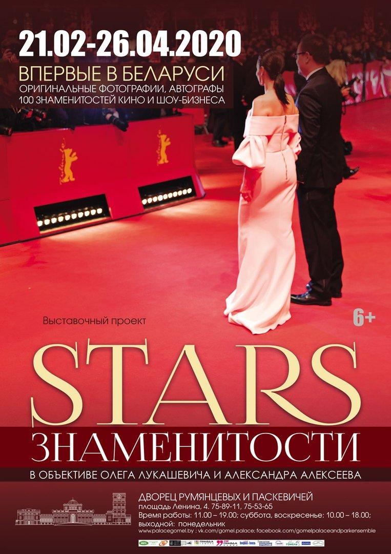 «Звезды/Знаменитости в объективе Олега Лукашевича и Александра Алексеева»