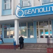 «Белпочта» предложила получать пенсии и оплачивать ЖКУ на дому
