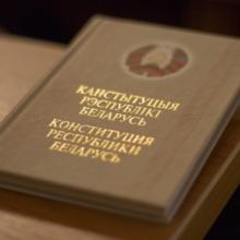 Геополитика в конституции