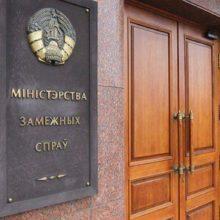 В МИДе Беларуси сформировали рабочую группу по коронавирусу
