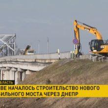 В Рогачёве приступили к возведению автомобильного моста через реку Днепр