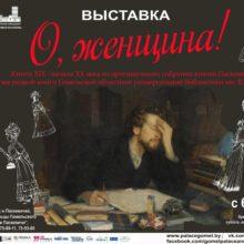 Выставка редких книг «О, Женщина» откроется в усадьбе Румянцевых-Паскевичей
