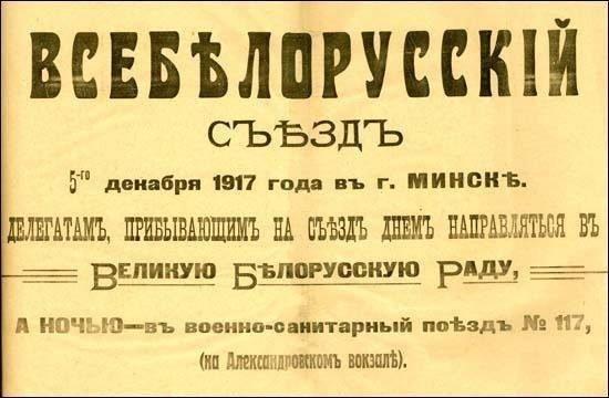 Объявление о проведении Всебелорусского съезда