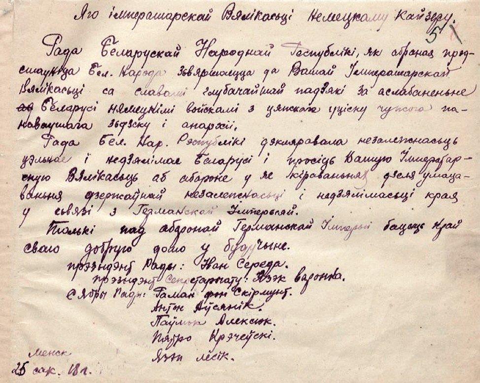 Послание Рады БНР Кайзеру