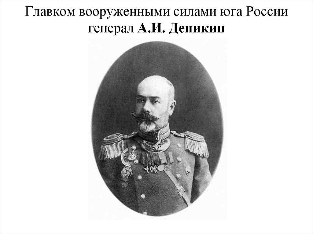 генерал А.И. Деникин