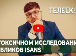По пунктам с Кириллом Озимко: о токсичном исследовании пабликов iSANS