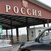 Близким родственникам россиян разрешили въезжать в Россию