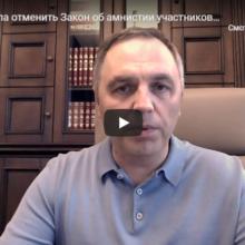 ООН призвала отменить Закон об амнистии участников Майдана