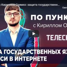 По пунктам с Кириллом Озимко: защита государственных языков Беларуси в интернете