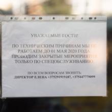 Из-за пандемии СOVID-19 в Гомеле закроют клубы и кафе
