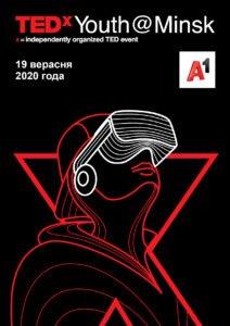Конференция для молодежи TEDxYouth@Minsk состоится в сентябре