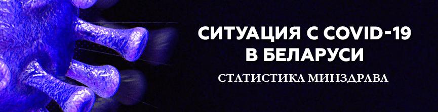 Ситуация с COVID-19 в Беларуси на 20 мая + 918 случаев за сутки