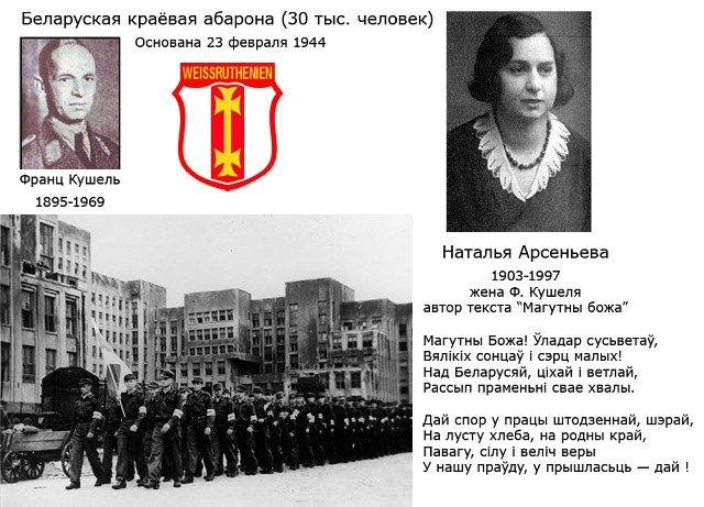 Могилевский облисполком реабилитирует нацистских пособников