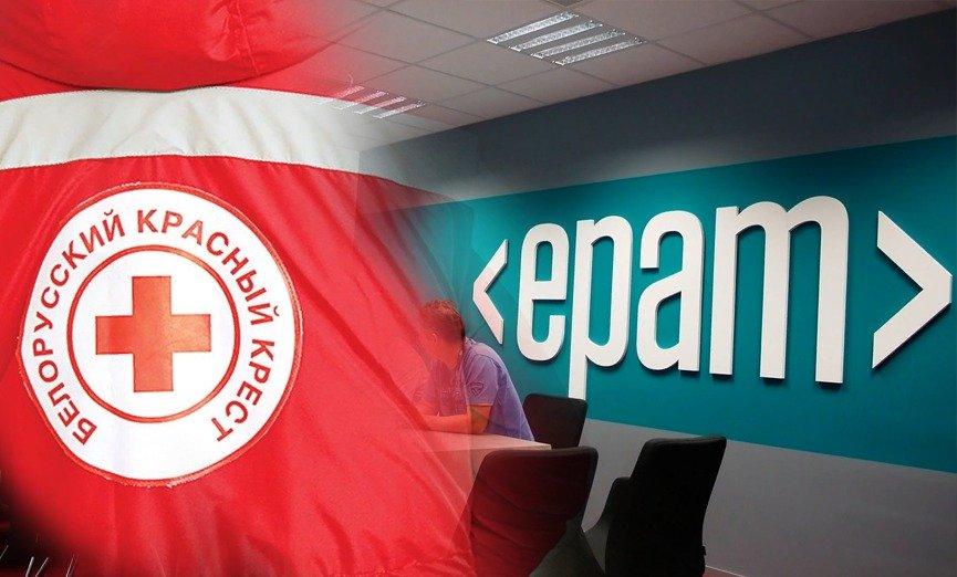 Красный Крест и EPAM собрали более Br400 тыс. на борьбу с COVID-19