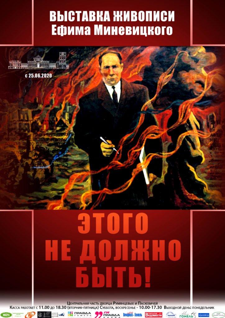В гомеле пройдет выставка живописи Ефима Миневицкого «Этого не должно быть!»