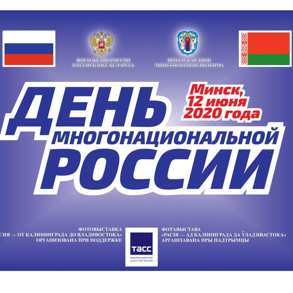 Как в Минске отметят День России