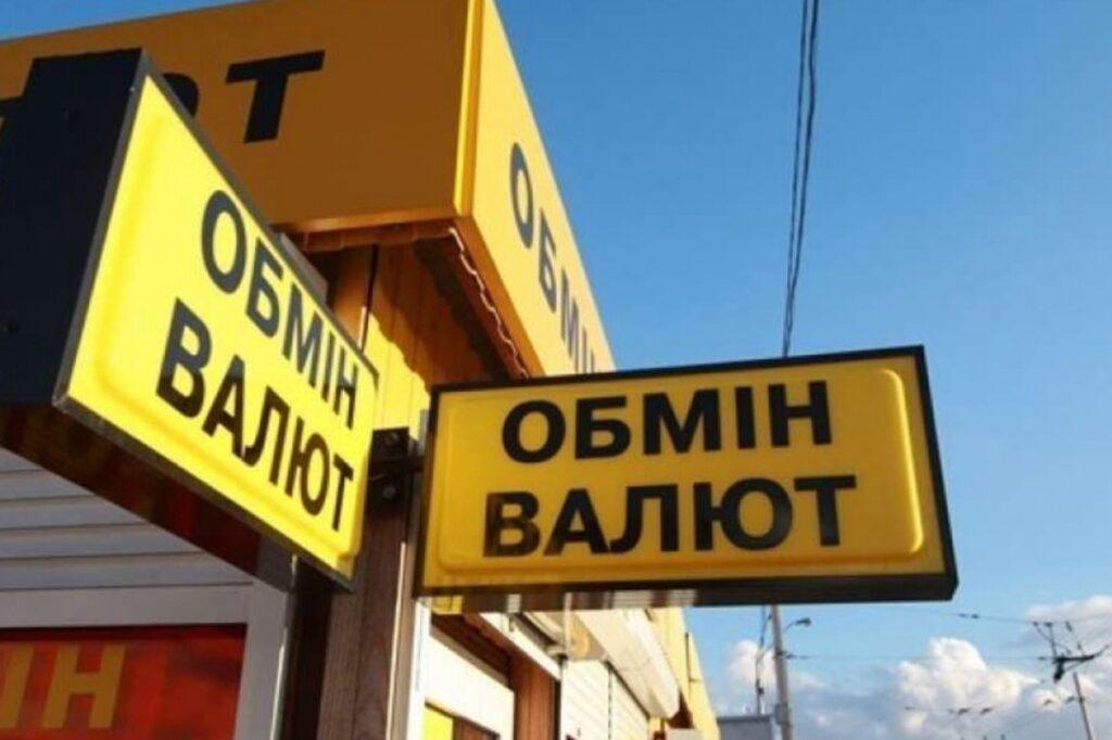 Пункты обмена валюты в Киеве