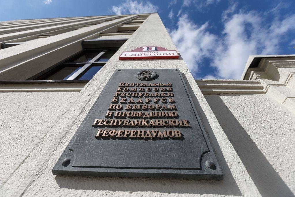 ЦИК зарегистрировал пять кандидатов в Президенты Беларуси