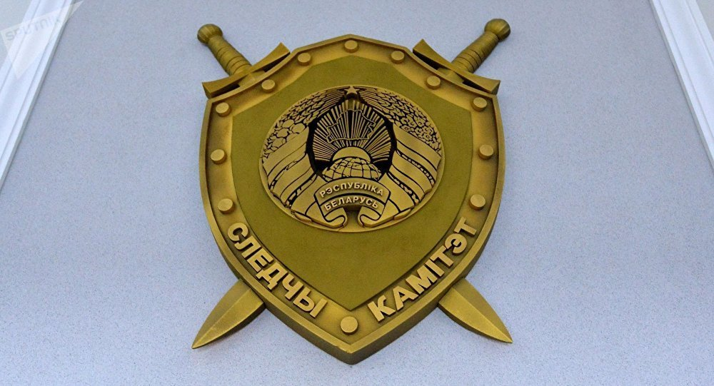 следственный комитет республики беларусь