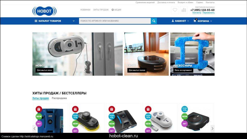 магазине электроники Hobot.by