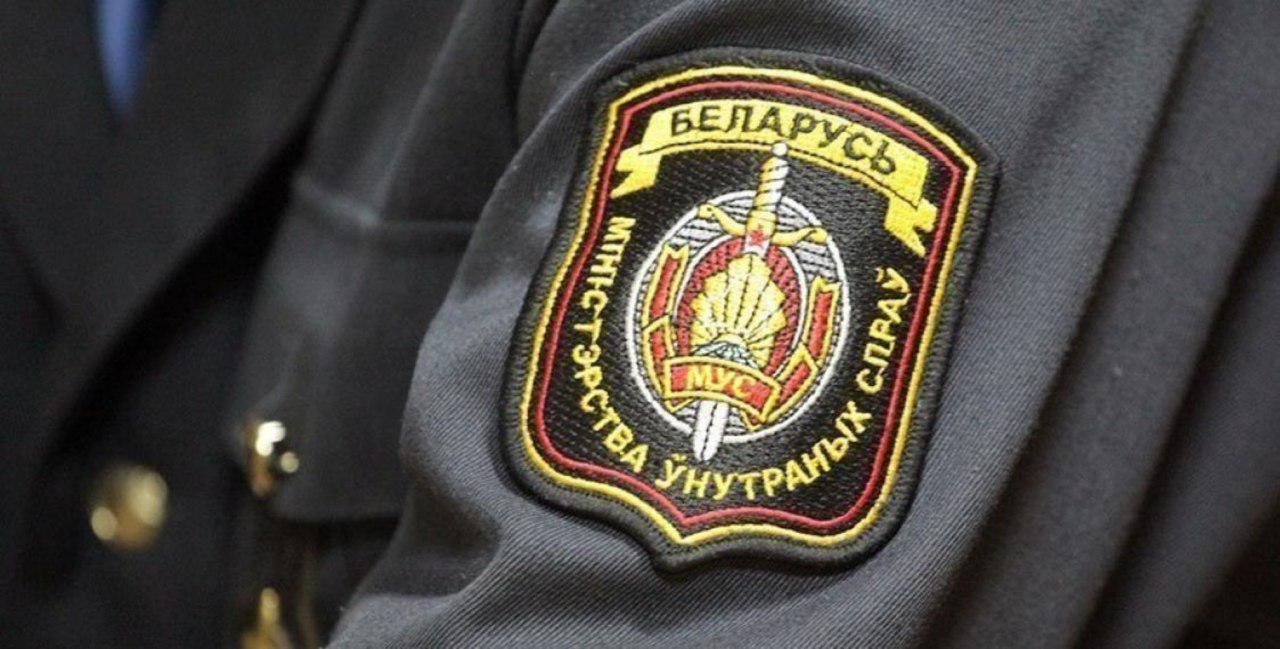 МВД Беларуси