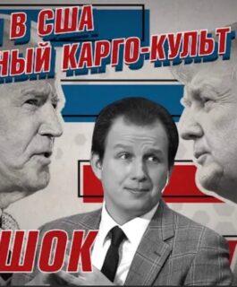 Бышок: выборы в США и обратный карго-культ