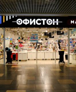 Магазин «Офистон Маркет» — огромный ассортимент товаров для офиса