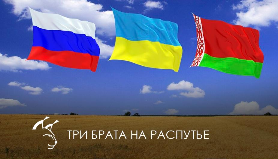 Дружба трёх славянских народов