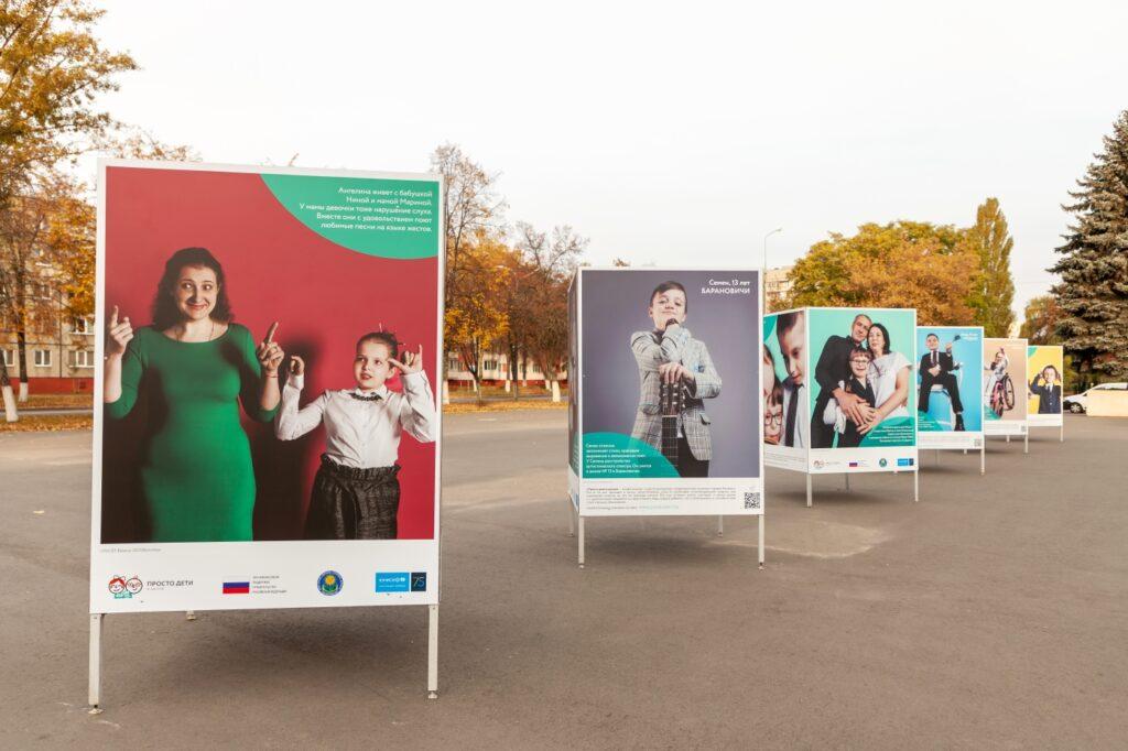 в Гомеле открылась фотовыставка о детях с инвалидностью в школе